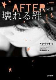 AFTER season2 壊れる絆 1【電子書籍】[ アナ・トッド ]