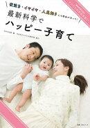 NHKスペシャル ママたちが非常事態!? 夜泣き・イヤイヤ・人見知りにも理由があった!最新科学でハッピー子育…