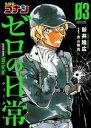 名探偵コナン ゼロの日常(3)【電子書籍】[ 新井隆広 ]