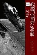 航空宇宙軍史・完全版一 カリストー開戦前夜ー/タナトス戦闘団