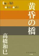 P+D BOOKS 黄昏の橋