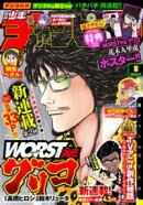 週刊少年チャンピオン2019年8号