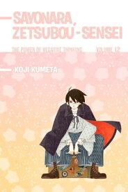 Sayonara Zetsubou-Sensei 12【電子書籍】[ Koji Kumeta ]