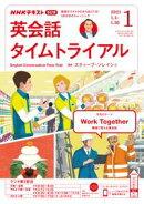 NHKラジオ 英会話タイムトライアル 2021年1月号[雑誌]