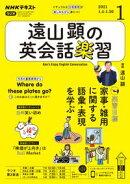 NHKラジオ 遠山顕の英会話楽習 2021年1月号[雑誌]