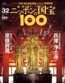 週刊ニッポンの国宝100 Vol.32