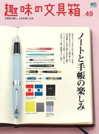 趣味の文具箱 Vol.49【電子書籍】
