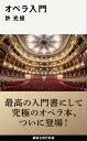 オペラ入門【電子書籍】[ 許光俊 ]