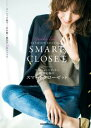ファッションエディター磯部安伽のスマートクローゼット ベーシック服で1年を賢く着回す29のメソッド【電子書籍】[ …
