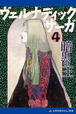 ヴェルナディックサーガ(4) 暗黒の王