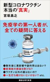 新型コロナワクチン 本当の「真実」【電子書籍】[ 宮坂昌之 ]