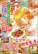 ごはん日和やっぱり肉が好き! Vol.3