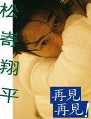 【デジタル限定】松崎翔平写真集「再見 再見!」