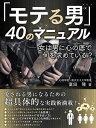 モテる男40のマニュアル【電子書籍】[ 富田 隆 ]