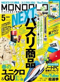 MONOQLO 2020年5月号【電子書籍】[ 晋遊舎 ]