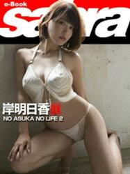 NO ASUKA NO LIFE 2 岸明日香DX [sabra net e-Book]
