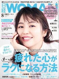 日経ウーマン 2020年8月号 [雑誌]【電子書籍】
