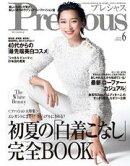 Precious (プレシャス) 2018年 6月号