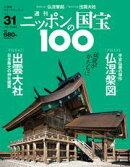 週刊ニッポンの国宝100 Vol.31