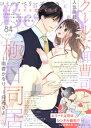 comic Berry's vol.84【電子書籍】[ comic Berry's編集部 ]