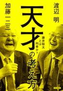 天才の考え方 藤井聡太とは何者か?