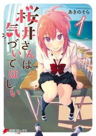 桜井さんは気づいてほしい(1)【電子書籍】[ あきのそら ]