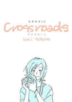 浪漫劇場08 CROSSROADS