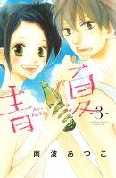 青夏 AoーNatsu(3)
