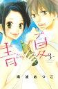 青Ao-Natsu夏3巻【電子書籍】[ 南波あつこ ]