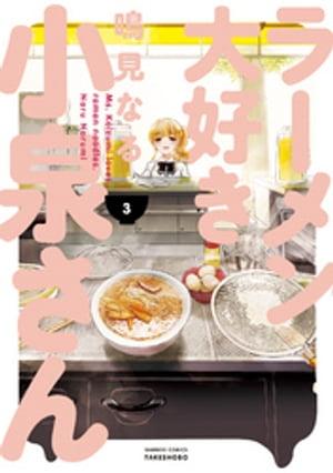 ラーメン大好き小泉さん(3)【電子書籍】[ 鳴見なる ]