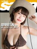 NO ASUKA NO LIFE 2 岸明日香38 [sabra net e-Book]