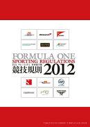 F1速報PLUS VoL.26 付録 FIA F1競技規則2012
