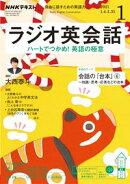 NHKラジオ ラジオ英会話 2021年1月号[雑誌]
