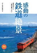 旅鉄BOOKS044 死ぬまでに一度は乗りたい感動の鉄道絶景