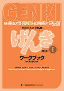 GENKI: An Integrated Course in Elementary Japanese I Workbook [Third Edition] 初級日本語 げんき I ワークブック[第3版]