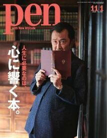 Pen 2020年 11/1号【電子書籍】