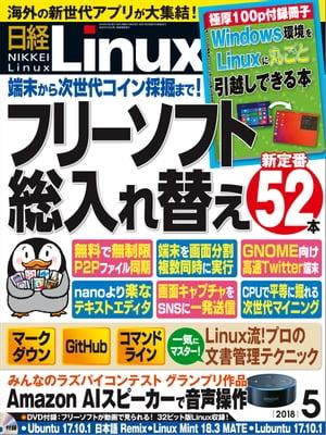 日経Linux(リナックス) 2018年5月号 [雑誌]【電子書籍】