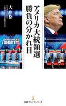アメリカ大統領選 勝負の分かれ目