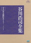 谷川浩司全集1 名人就位まで プレミアムブックス版
