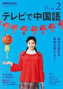NHKテレビ テレビで中国語 2019年2月号[雑誌]