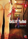 DEAD Tube 〜デッドチューブ〜 5【電子書籍】[ 山口ミコト ]