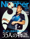 Number(ナンバー)928号【電子書籍】