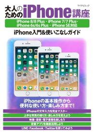 大人のためのiPhone講座 iPhone 8/8 Plus・iPhone 7/7 Plus・iPhone 6s/6s Plus・iPhone SE対応【電子書籍】[ 松山 茂 ]