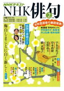 NHK 俳句 2019年2月号[雑誌]