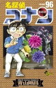 名探偵コナン(96)【電子書籍】[ 青山剛昌 ]