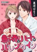 けだもの図鑑 発情カレシの欲求16 真っ赤なハートのバレンタイン