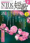 NHK 短歌 2019年2月号[雑誌]