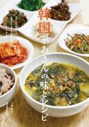 韓国かあさんの味とレシピ