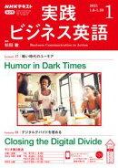 NHKラジオ 実践ビジネス英語 2021年1月号[雑誌]