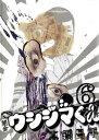 闇金ウシジマくん(6)【電子書籍】[ 真鍋昌平 ]